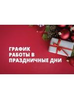 """График работы """"АКБ-Сервис"""" в новогодние праздники"""