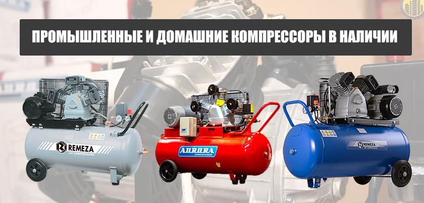 Промышленные и домашние компрессоры