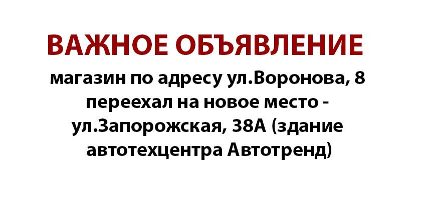 Магазин по адресу ул.Воронова, 8 переехал
