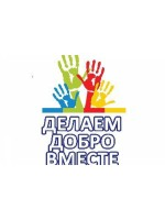 "Благотворительная акция от ""АКБ-Сервис""."