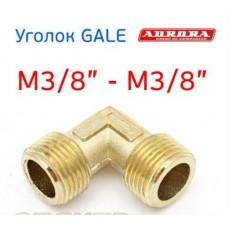 Уголок латунный для компрессора GALE