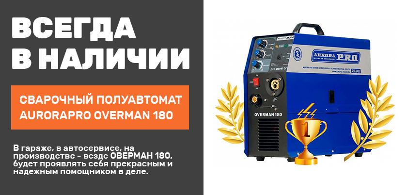 Сварочный полуавтомат OVERMAN 180 Mosfet\Aurora (MIG-MAG)