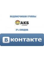 Стань участником нашей группы ВКонтакте и получи скидку
